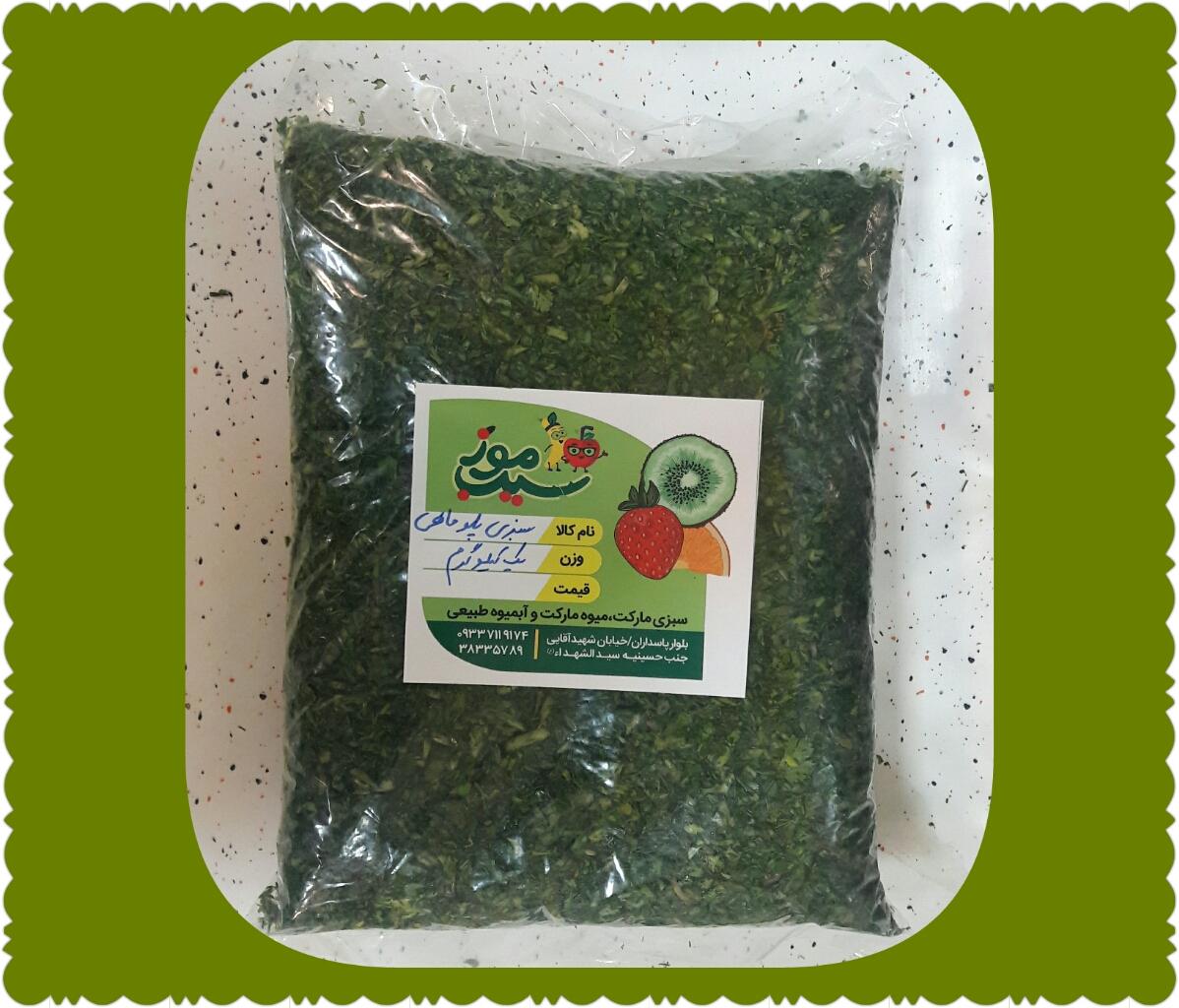 سبزی پلوماهی